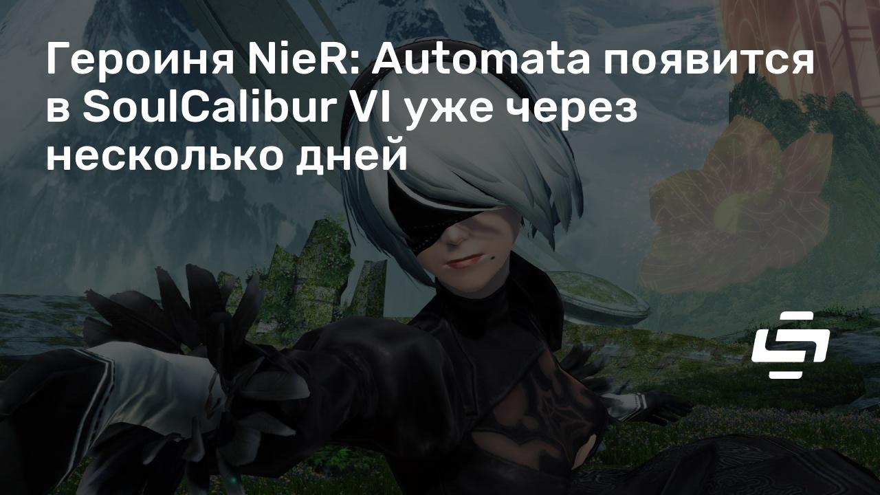 Героиня NieR: Automata появится в SoulCalibur VI уже через несколько дней