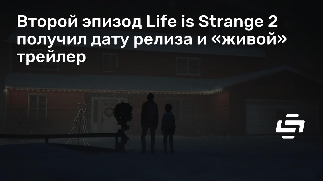 Второй эпизод Life is Strange 2 получил дату релиза и «живой» трейлер
