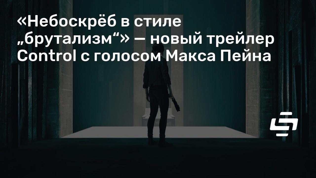 """«Небоскрёб в стиле """"брутализм""""» — новый трейлер Control с голосом Макса Пейна"""