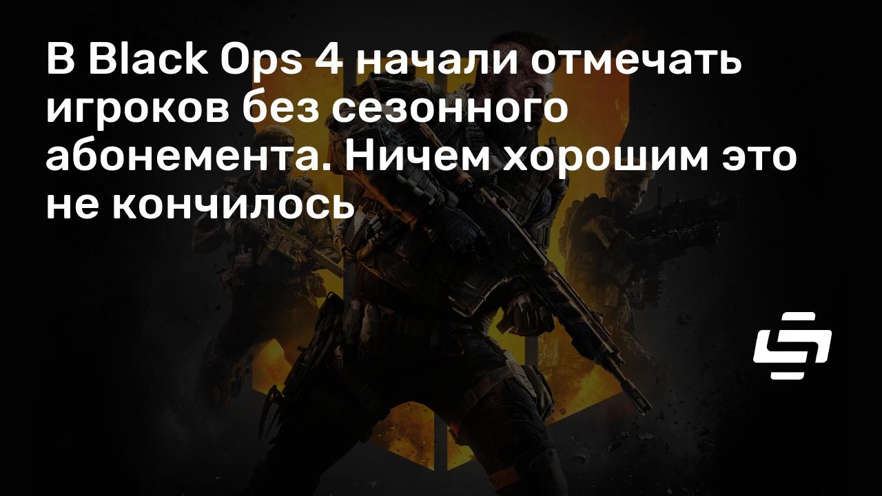 В Black Ops 4 начали отмечать игроков без сезонного абонемента. Ничем хорошим это не кончилось