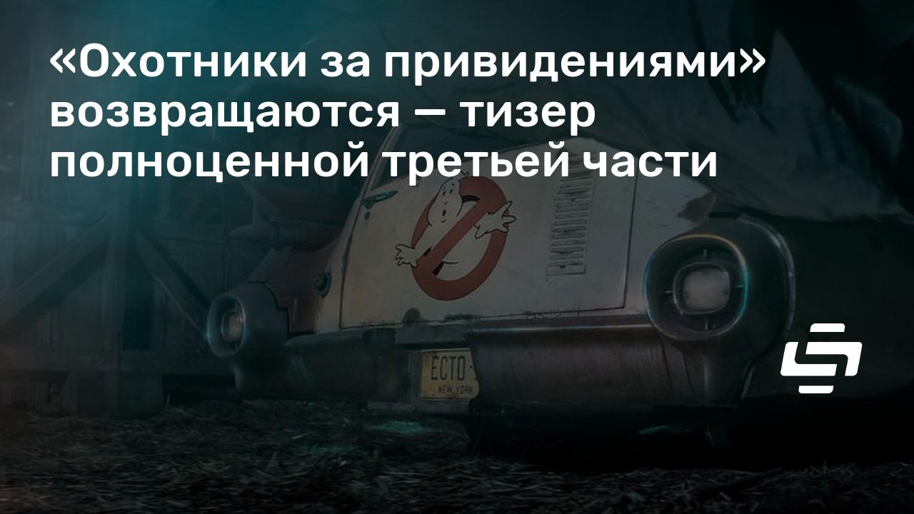 «Охотники за привидениями» возвращаются — тизер полноценной третьей части