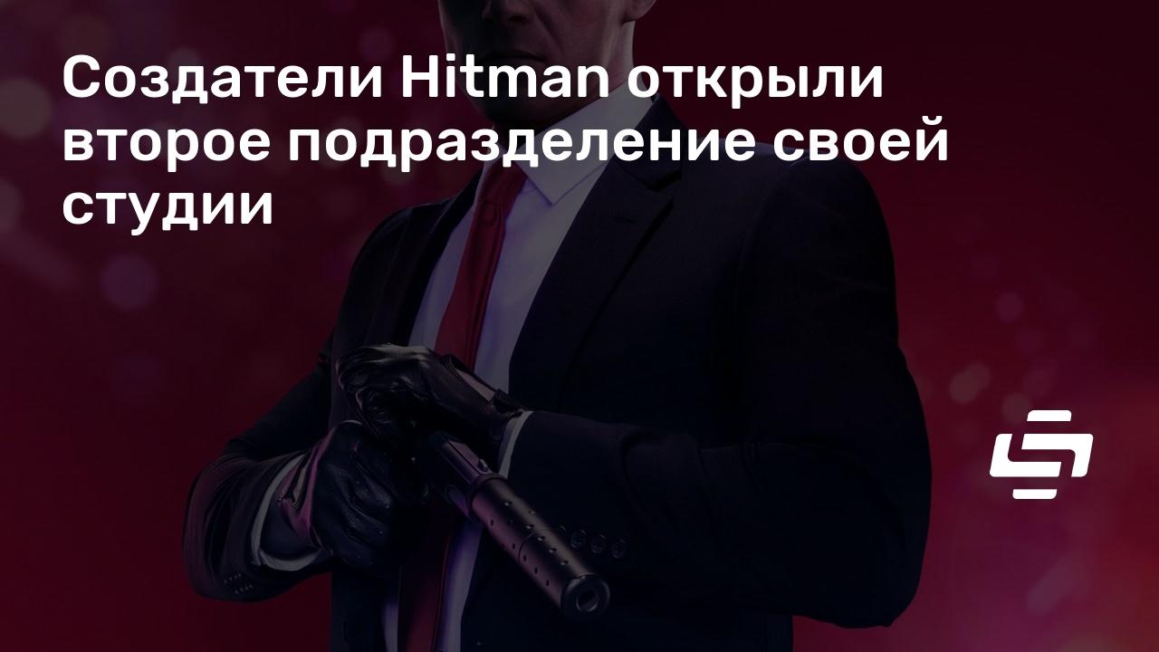 Создатели Hitman открыли второе подразделение своей студии