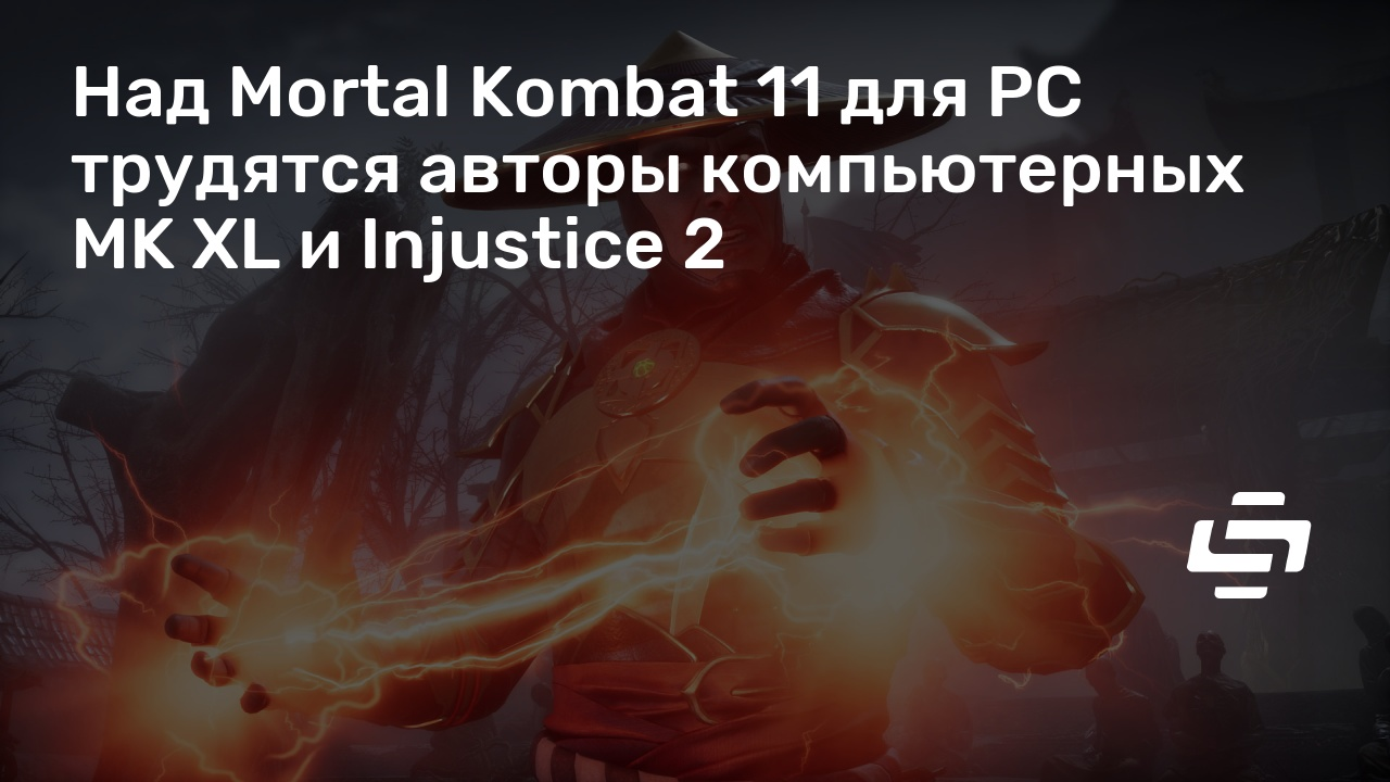 Над Mortal Kombat 11 для PC трудятся авторы компьютерных MK XL и Injustice 2