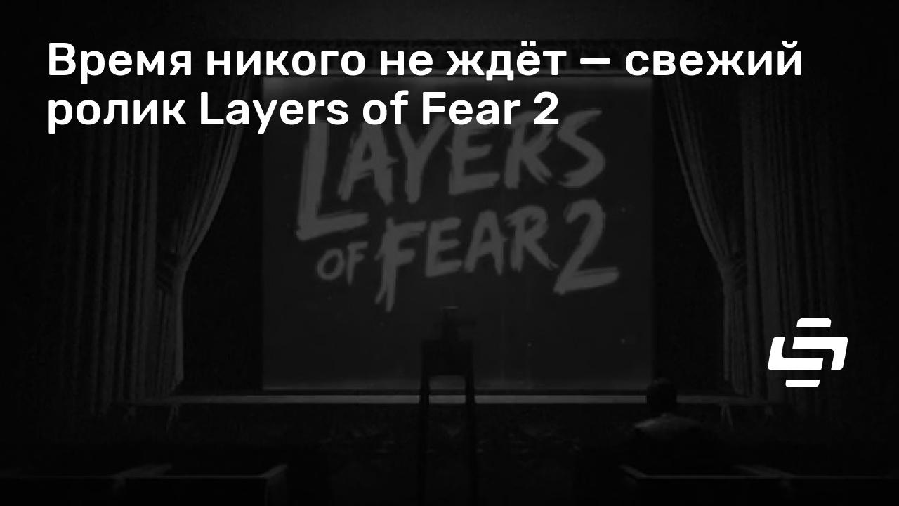 Время никого не ждёт — свежий ролик Layers of Fear 2