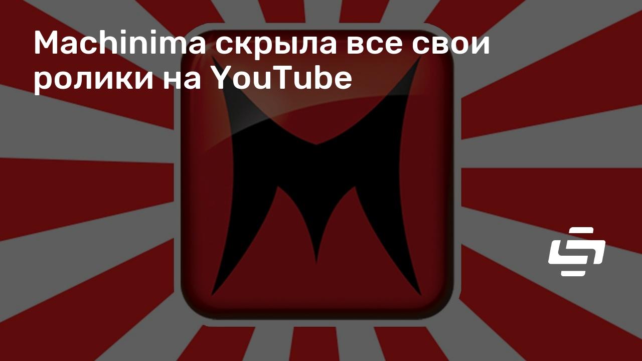Machinima скрыла все свои ролики на YouTube