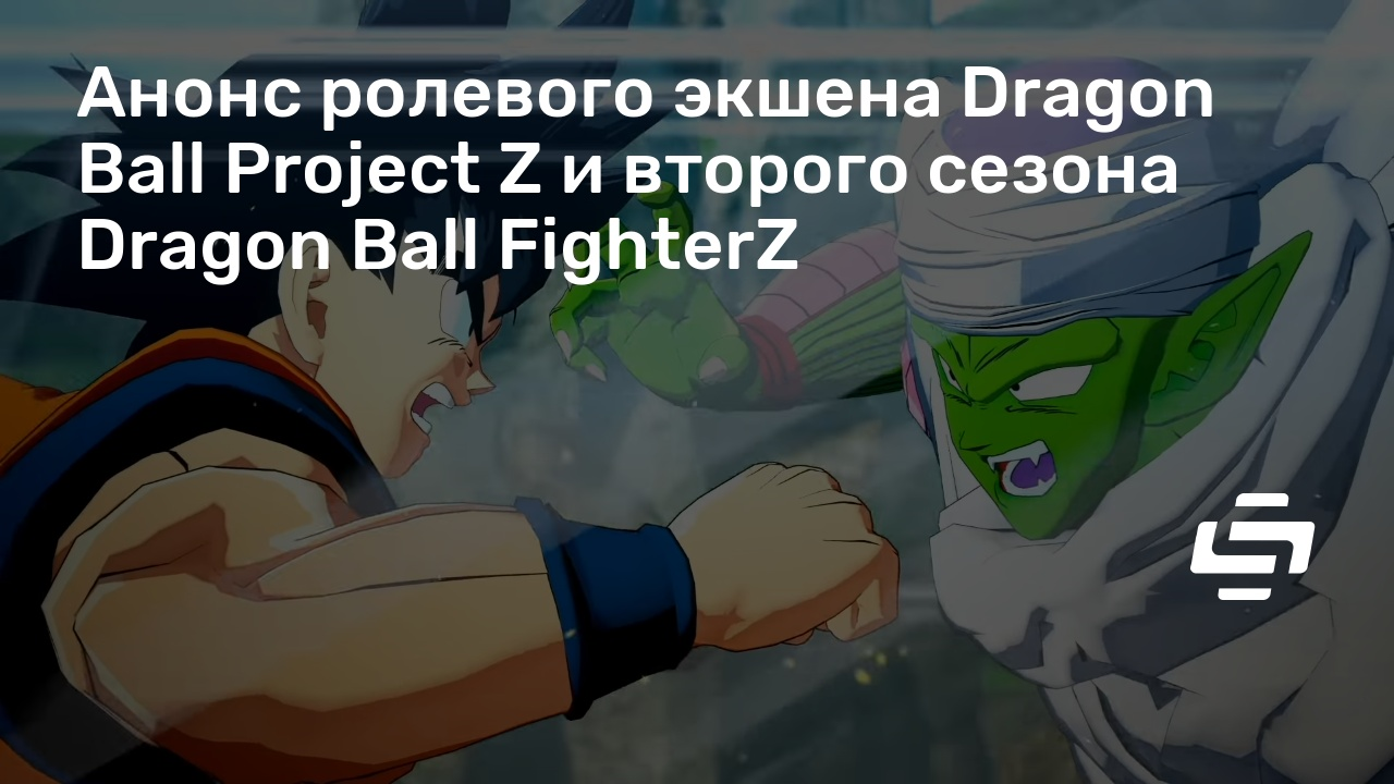 Анонс ролевого экшена Dragon Ball Project Z и второго сезона Dragon Ball FighterZ