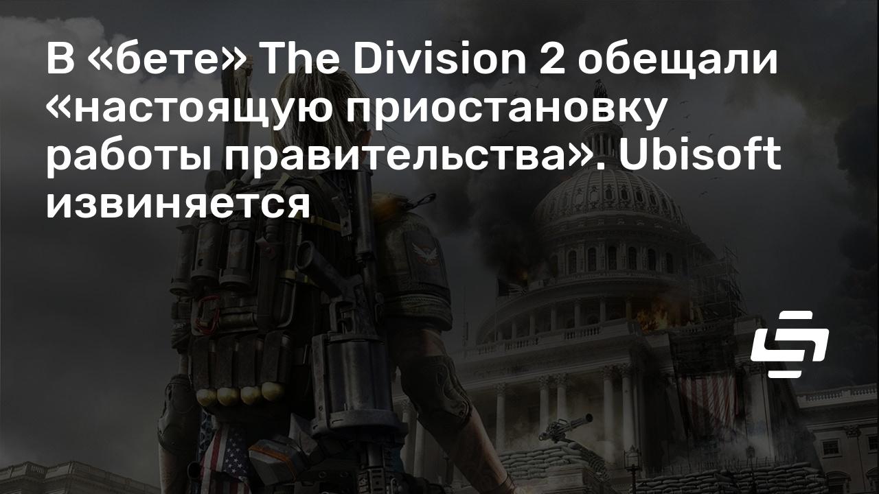 В «бете» The Division 2 обещали «настоящую приостановку работы правительства». Ubisoft извиняется
