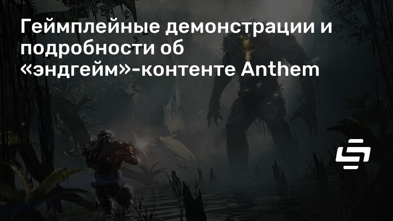 Геймплейные демонстрации и подробности об «эндгейм»-контенте Anthem