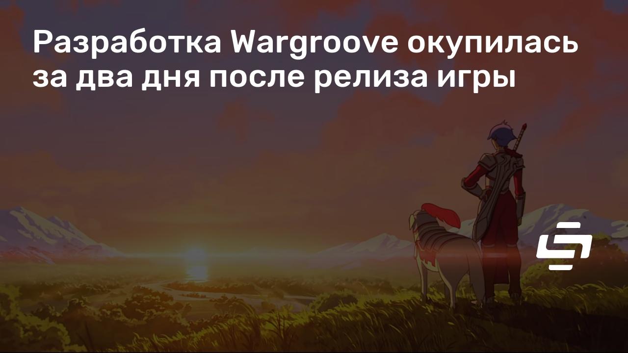 Разработка Wargroove окупилась за два дня после релиза игры