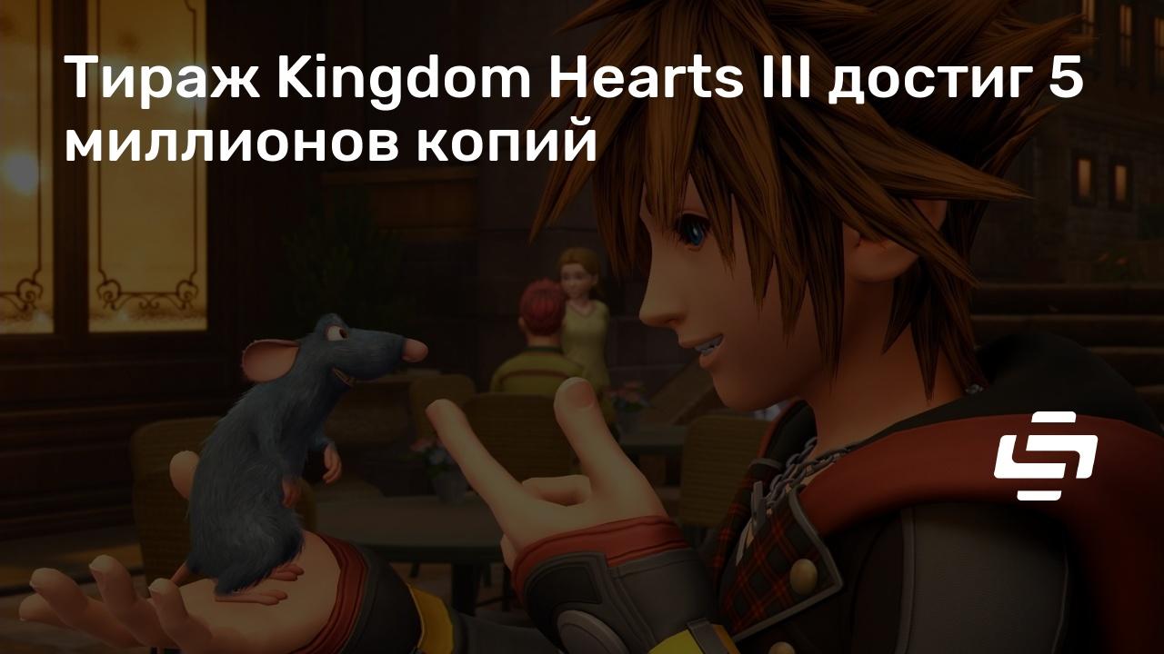 Тираж Kingdom Hearts III достиг 5 миллионов копий
