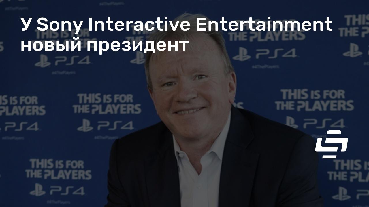 У Sony Interactive Entertainment новый президент