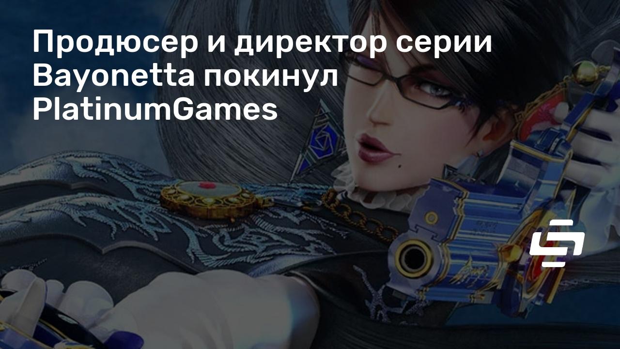 Продюсер и директор серии Bayonetta покинул PlatinumGames