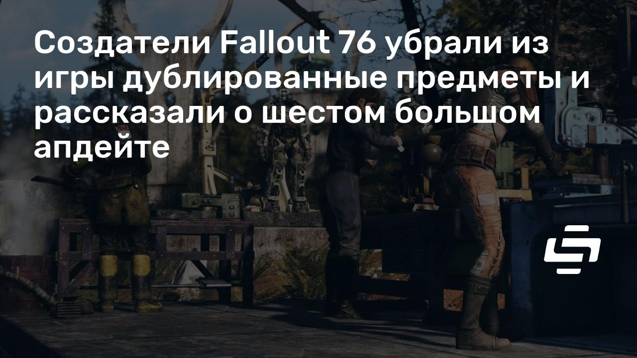 Создатели Fallout 76 убрали из игры дублированные предметы и рассказали о шестом большом апдейте