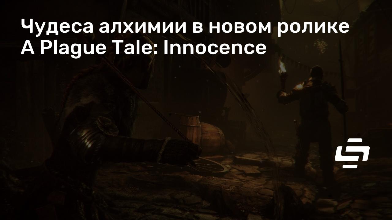 Чудеса алхимии в новом ролике A Plague Tale: Innocence