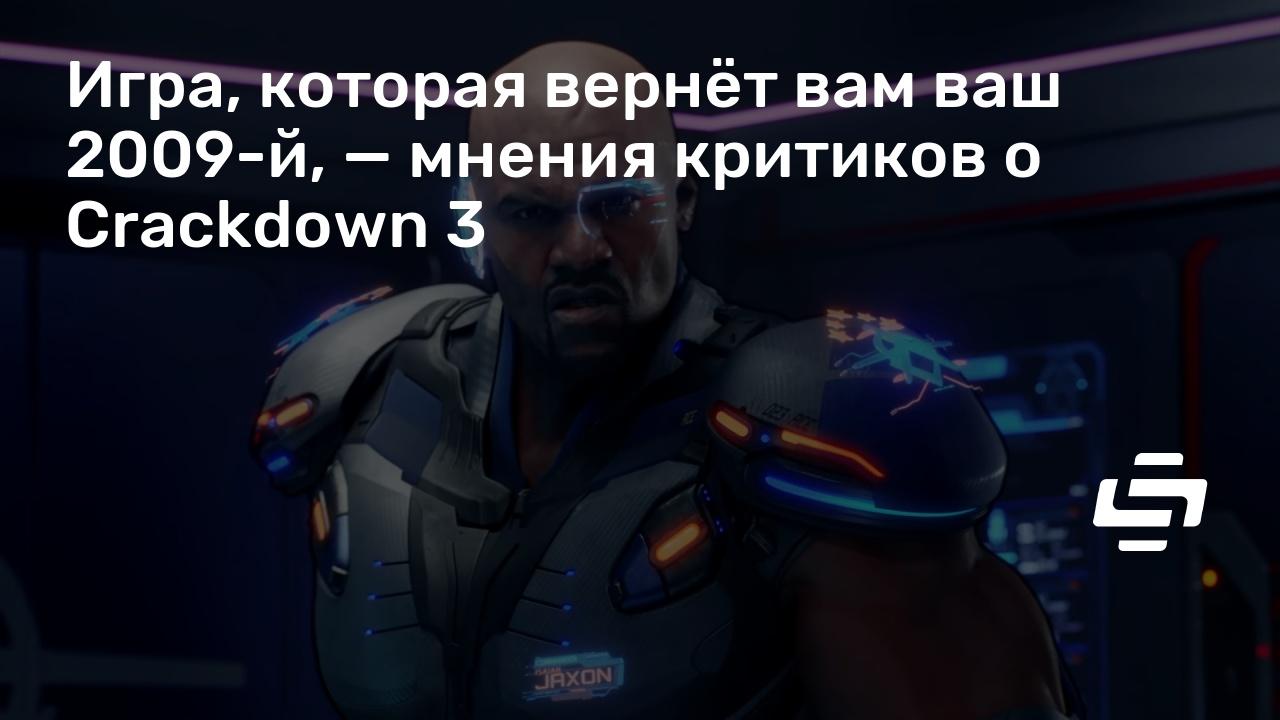 Игра, которая вернёт вам ваш 2009-й, — мнения критиков о Crackdown 3