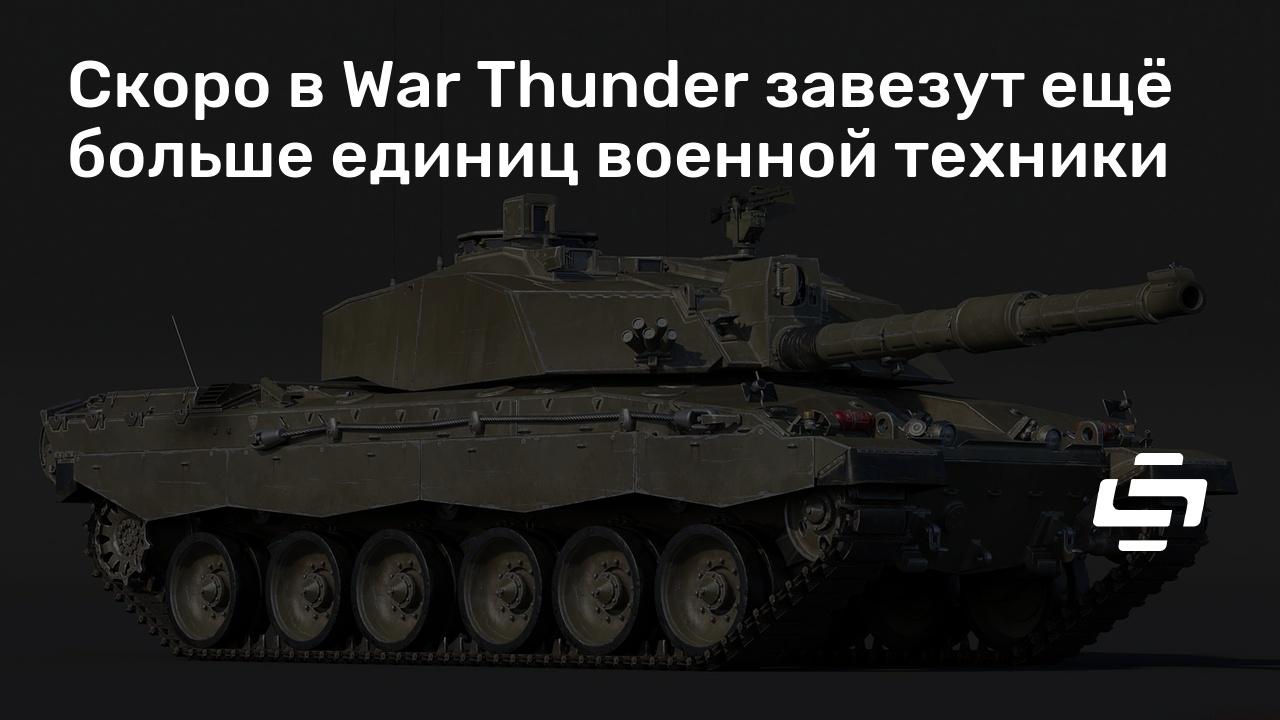 Скоро в War Thunder завезут ещё больше единиц военной техники