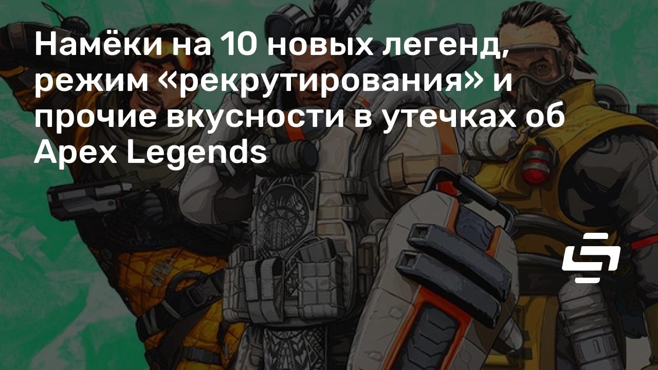 Намёки на 10 новых легенд, режим «рекрутирования» и прочие вкусности в утечках об Apex Legends