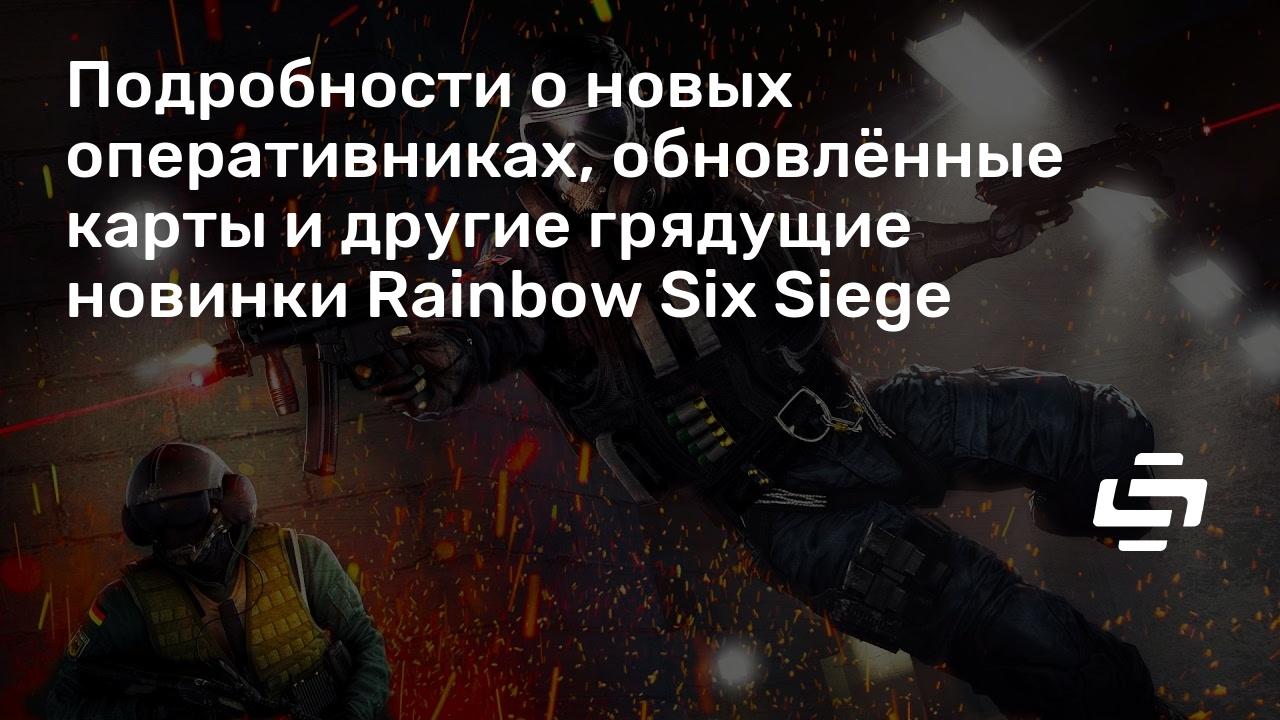 Подробности о новых оперативниках, обновлённые карты и другие грядущие новинки Rainbow Six Siege