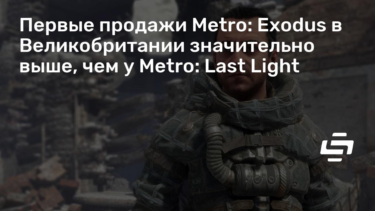 Первые продажи Metro: Exodus в Великобритании значительно выше, чем у Metro: Last Light