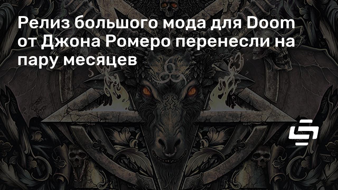 Релиз большого мода для Doom от Джона Ромеро перенесли на пару месяцев