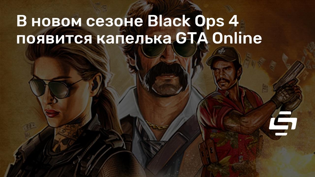 В новом сезоне Black Ops 4 появится капелька GTA Online