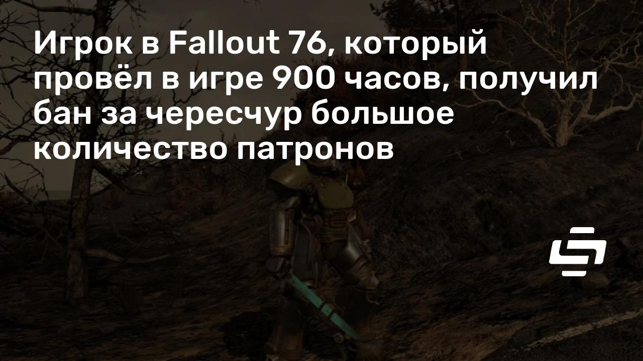 Игрок в Fallout 76, который провёл в игре 900 часов, получил бан за чересчур большое количество патронов
