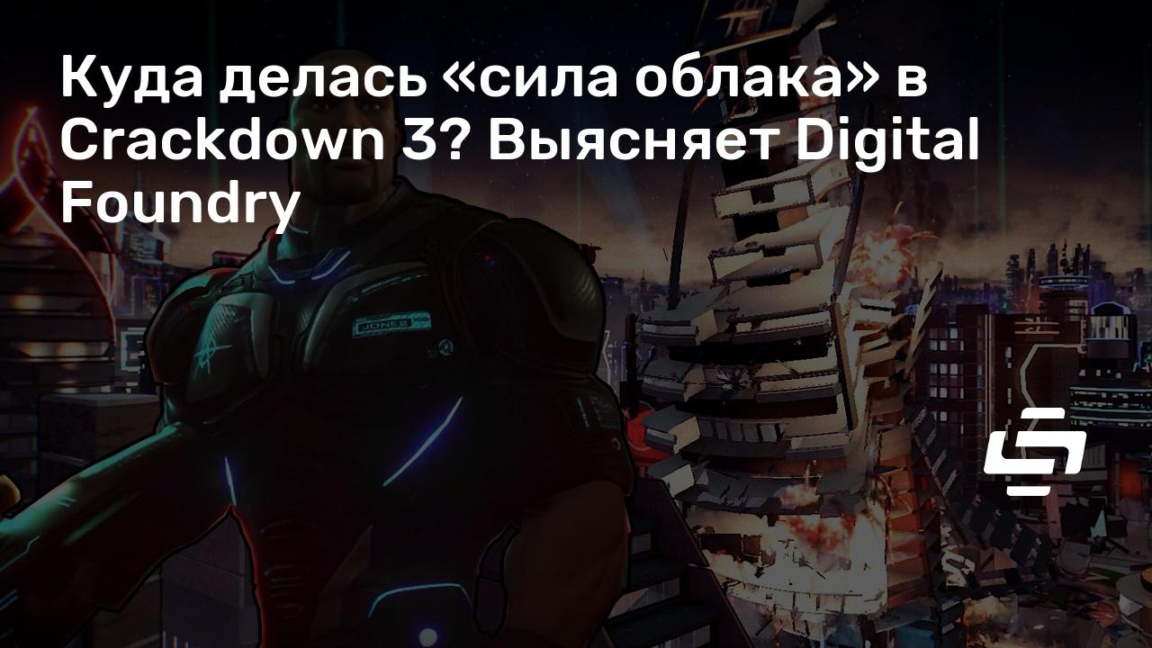 Куда делась «сила облака» в Crackdown 3? Выясняет Digital Foundry