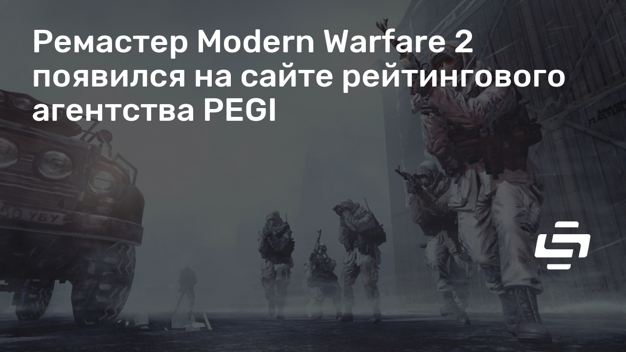 Ремастер Modern Warfare 2 появился на сайте рейтингового агентства PEGI
