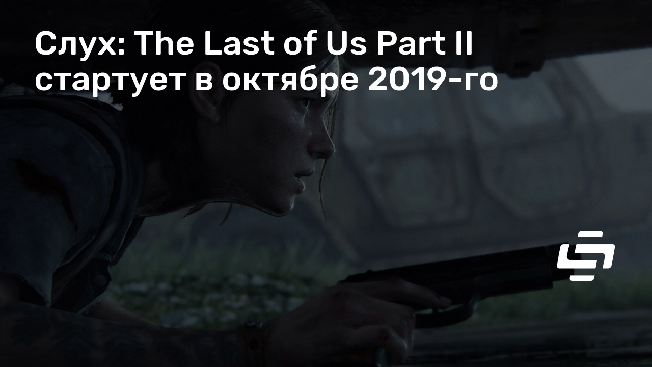 Слух: The Last of Us Part II стартует в октябре 2019-го