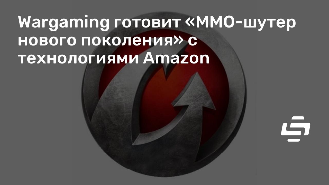 Wargaming готовит «MMO-шутер нового поколения» с технологиями Amazon