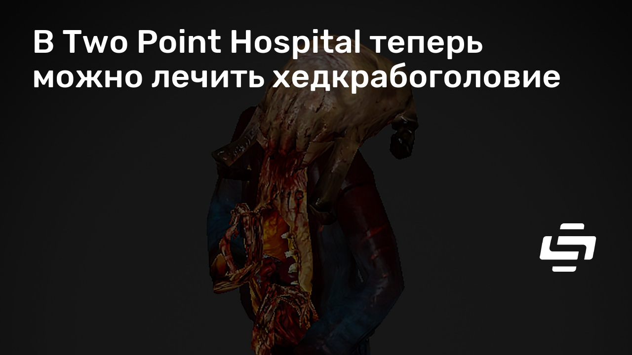 В Two Point Hospital теперь можно лечить хедкрабоголовие