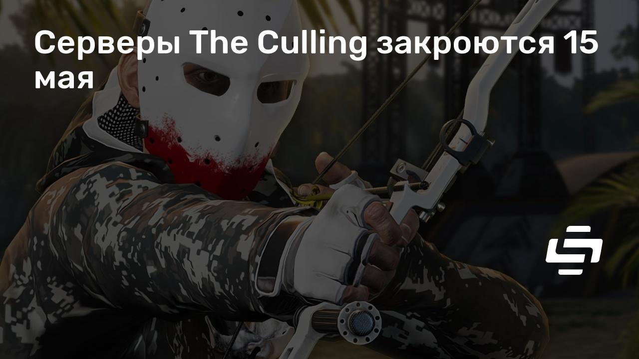 Серверы The Culling закроются 15 мая
