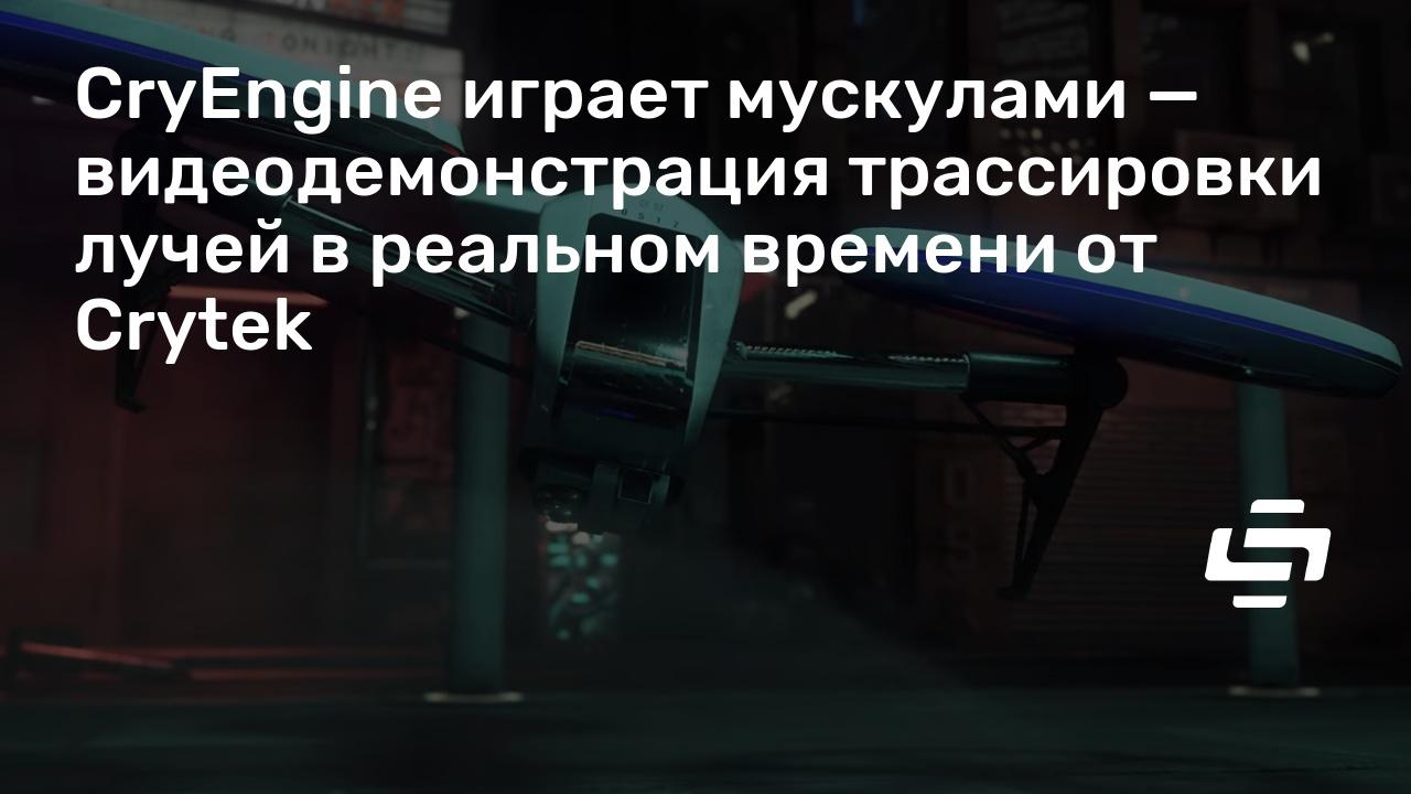 CryEngine играет мускуламидемонстрация трассировки лучей в реальном времени от Crytek