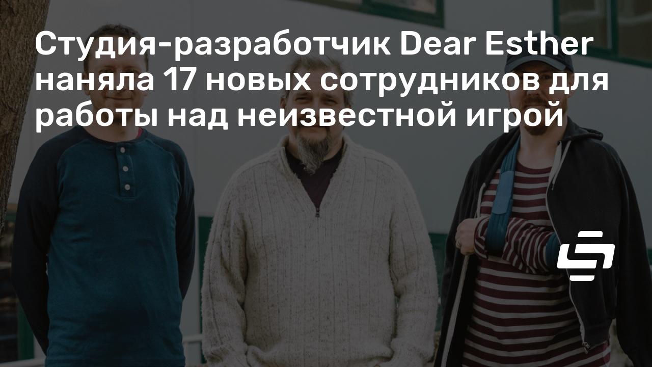 Студия-разработчик Dear Esther наняла 17 новых сотрудников для работы над неизвестной игрой