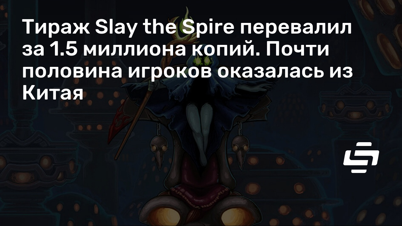 Тираж Slay the Spire перевалил за 1.5 миллиона копий. Почти половина игроков оказалась из Китая