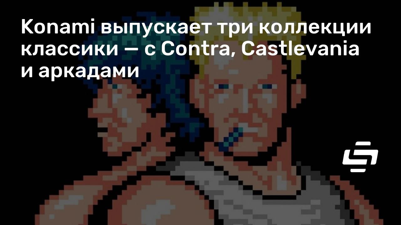 Konami выпускает три коллекции классики — с Contra, Castlevania и аркадами