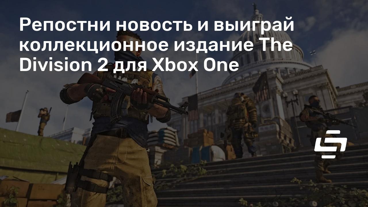Репостни новость и выиграй коллекционное издание The Division 2 для Xbox One
