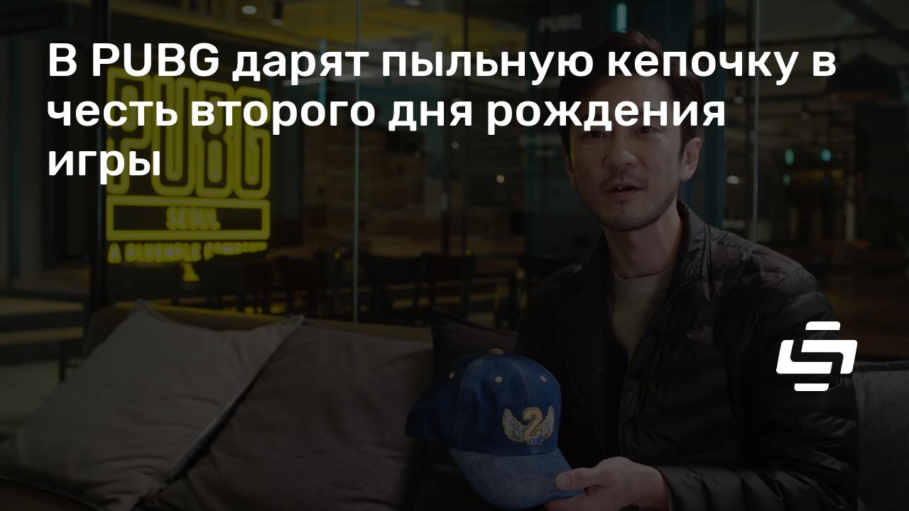 В PUBG дарят пыльную кепочку в честь второго дня рождения игры
