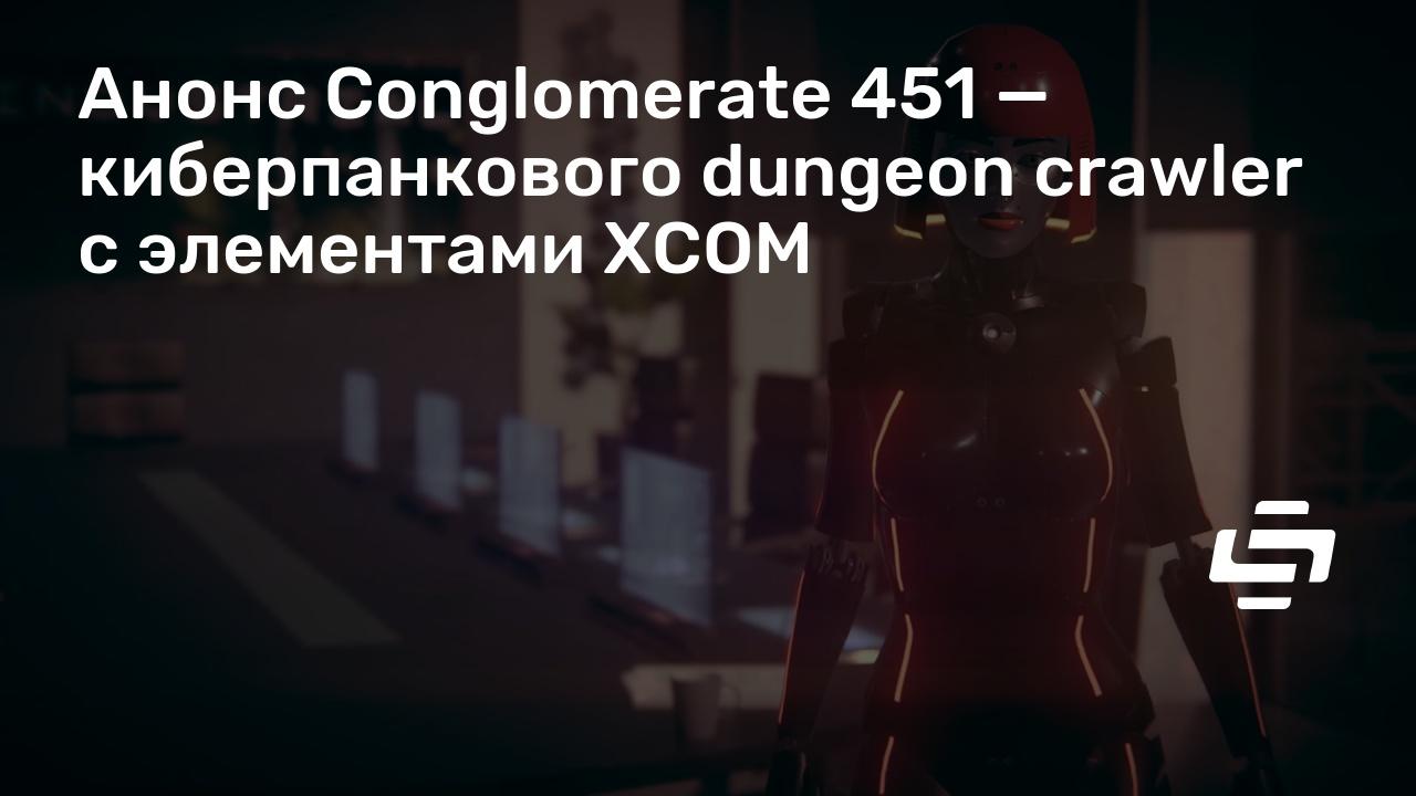 Анонс Conglomerate 451 — киберпанкового dungeon crawler с элементами XCOM