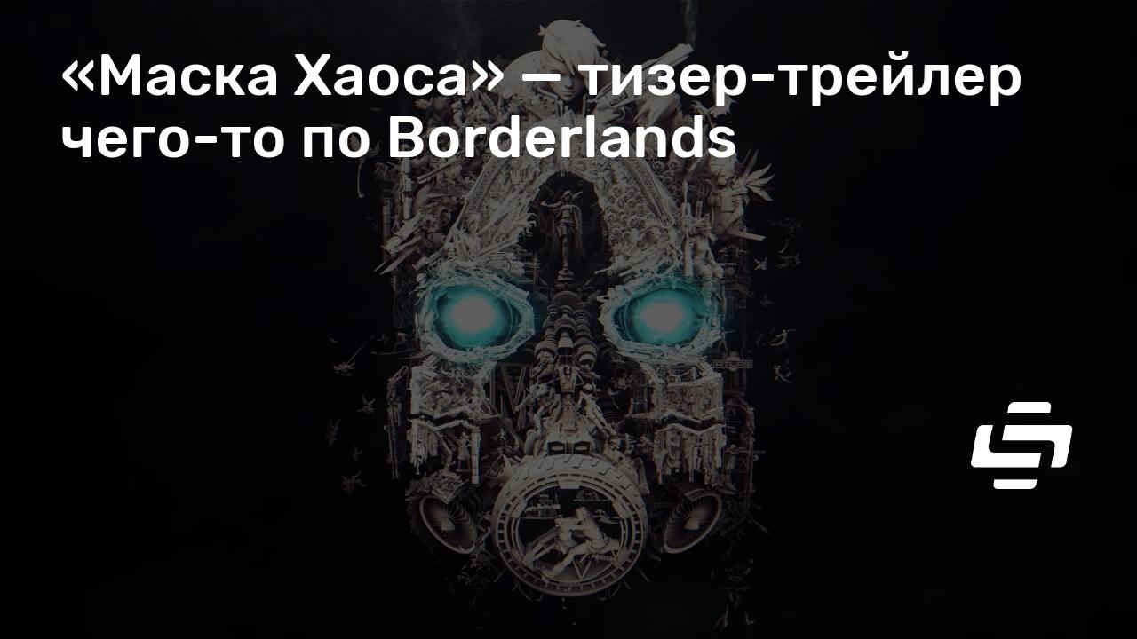 «Маска Хаоса» — тизер-трейлер чего-то по Borderlands