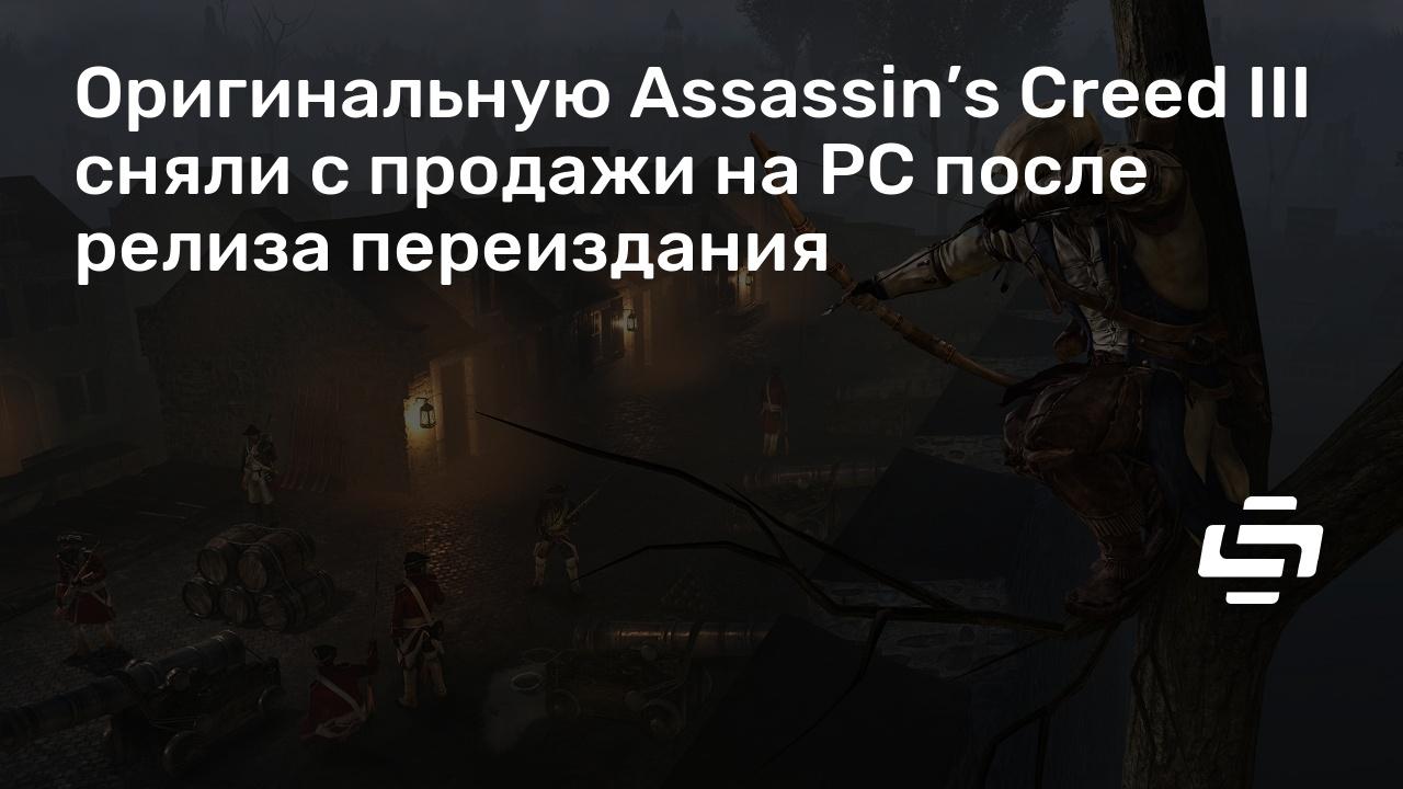 Оригинальную Assassin's Creed III сняли с продажи на PC после релиза переиздания