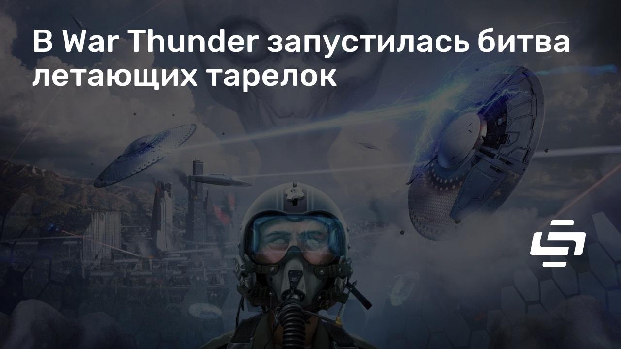В War Thunder запустилась битва летающих тарелок