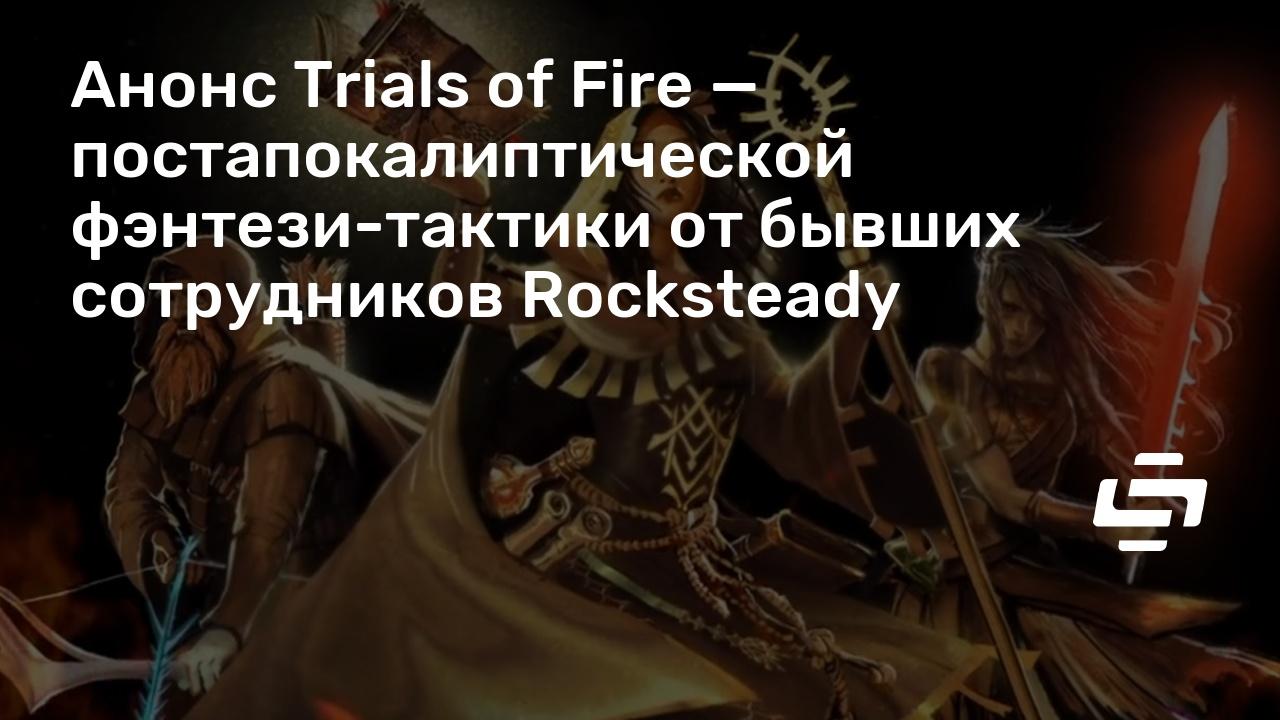 Анонс Trials of Fire — постапокалиптической фэнтези-тактики от бывших сотрудников Rocksteady