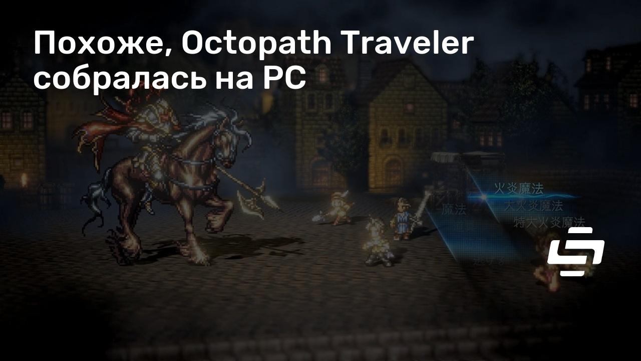 Похоже, Octopath Traveler собралась на PC