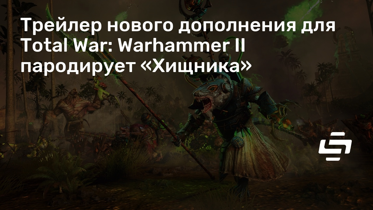 Трейлер нового дополнения для Total War: Warhammer II пародирует «Хищника»