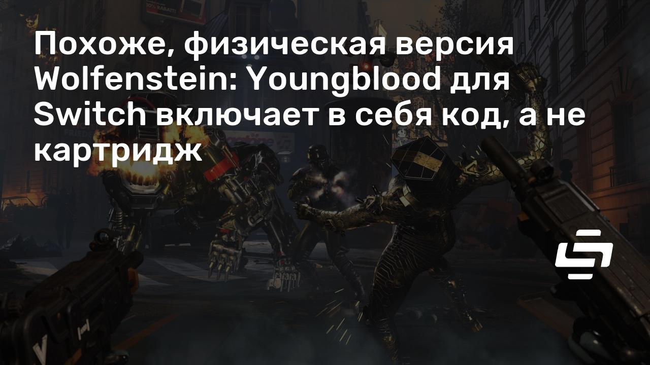 Похоже, физическая версия Wolfenstein: Youngblood для Switch включает в себя код, а не картридж