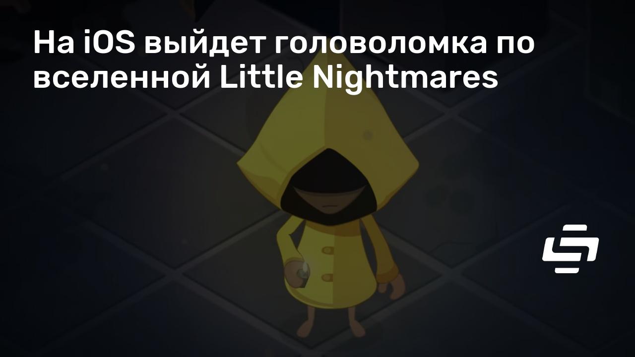 На iOS выйдет головоломка по вселенной Little Nightmares