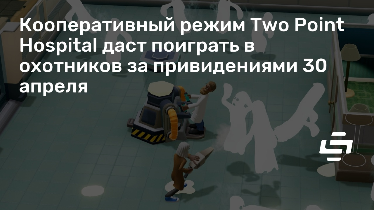 Кооперативный режим Two Point Hospital даст поиграть в охотников за привидениями 30 апреля