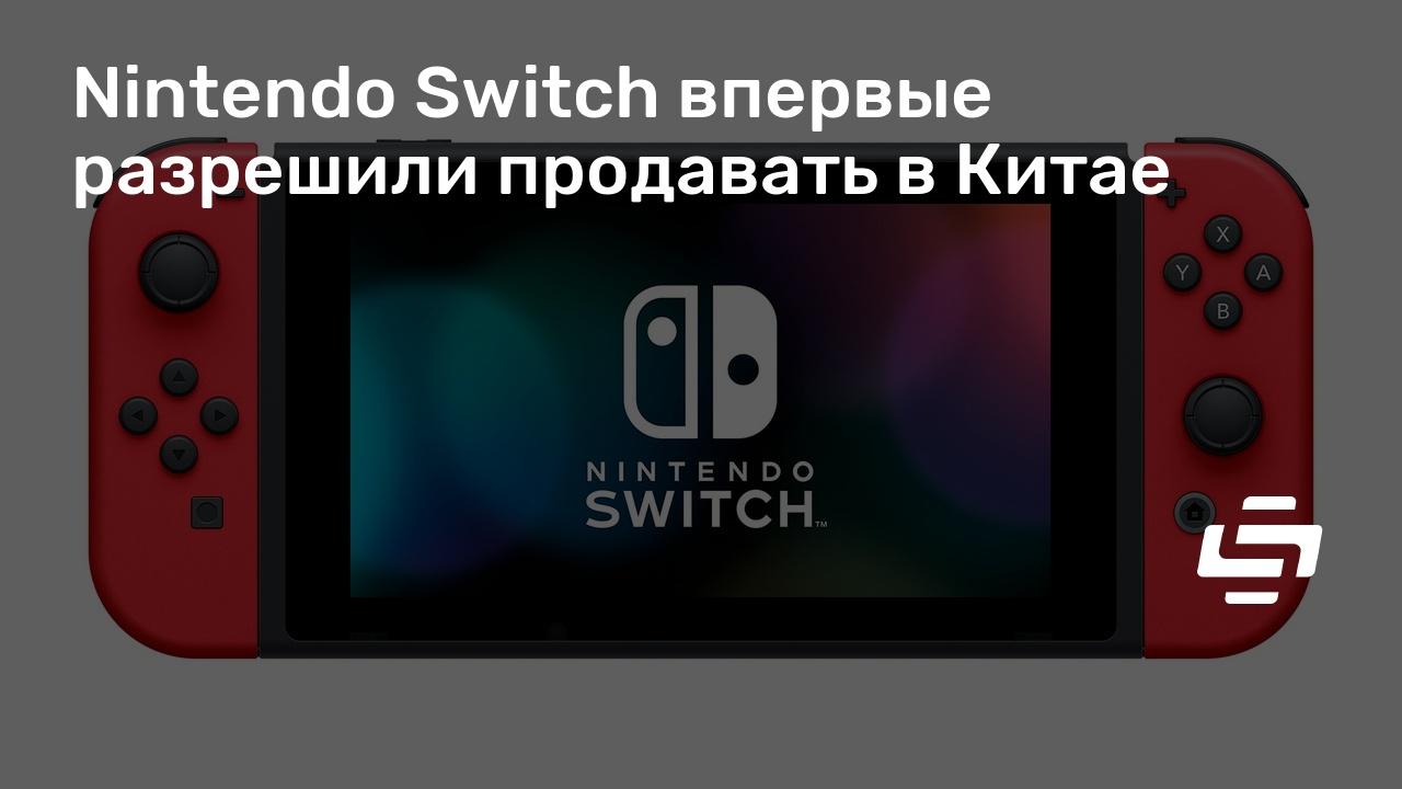 Nintendo Switch впервые разрешили продавать в Китае