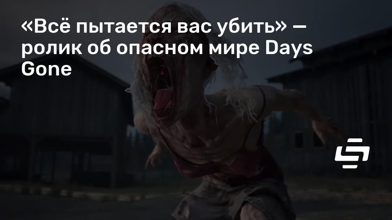 «Всё пытается вас убить» — ролик об опасном мире Days Gone